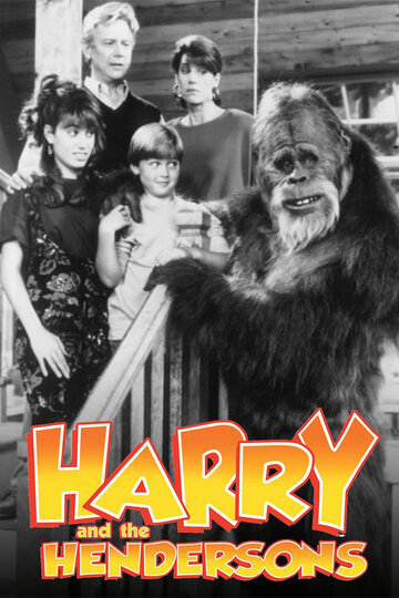Гарри и Хендерсоны (1991)