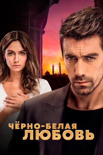 Чёрно-белая любовь 1-32 серия