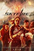 Небесный огонь (Skyfire)