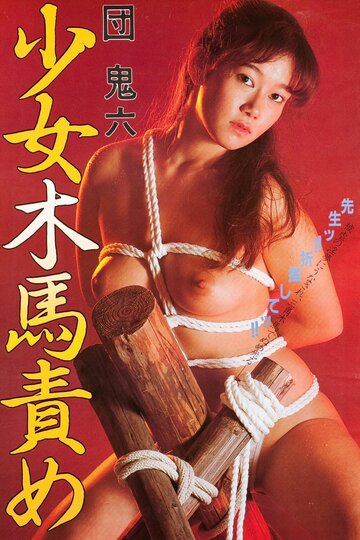 Пытки девушки деревянным конём (1982)