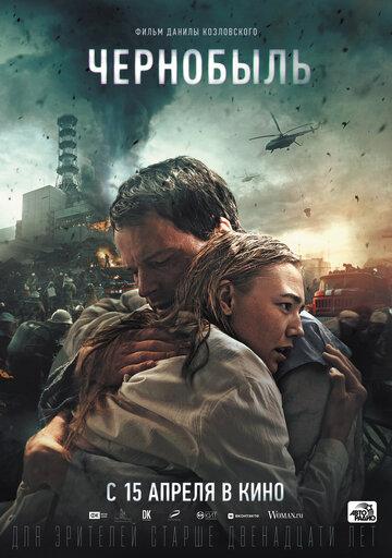 Чернобыль 2021 | МоеКино