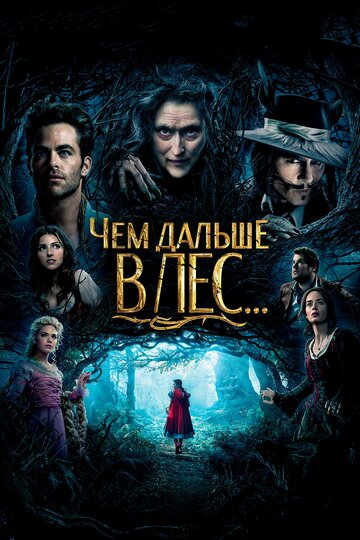 ��� ������ � ���... (Into the Woods)