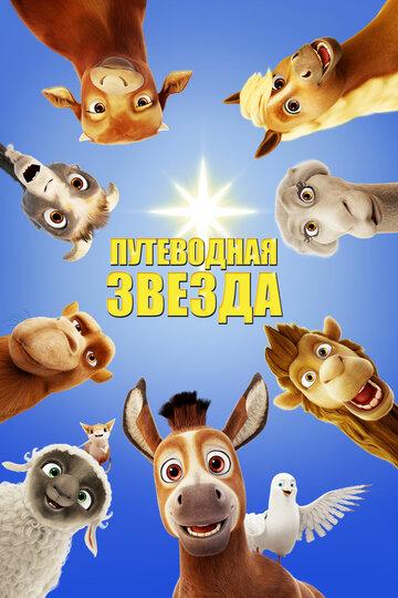 Путеводная звезда / The Star (2017)