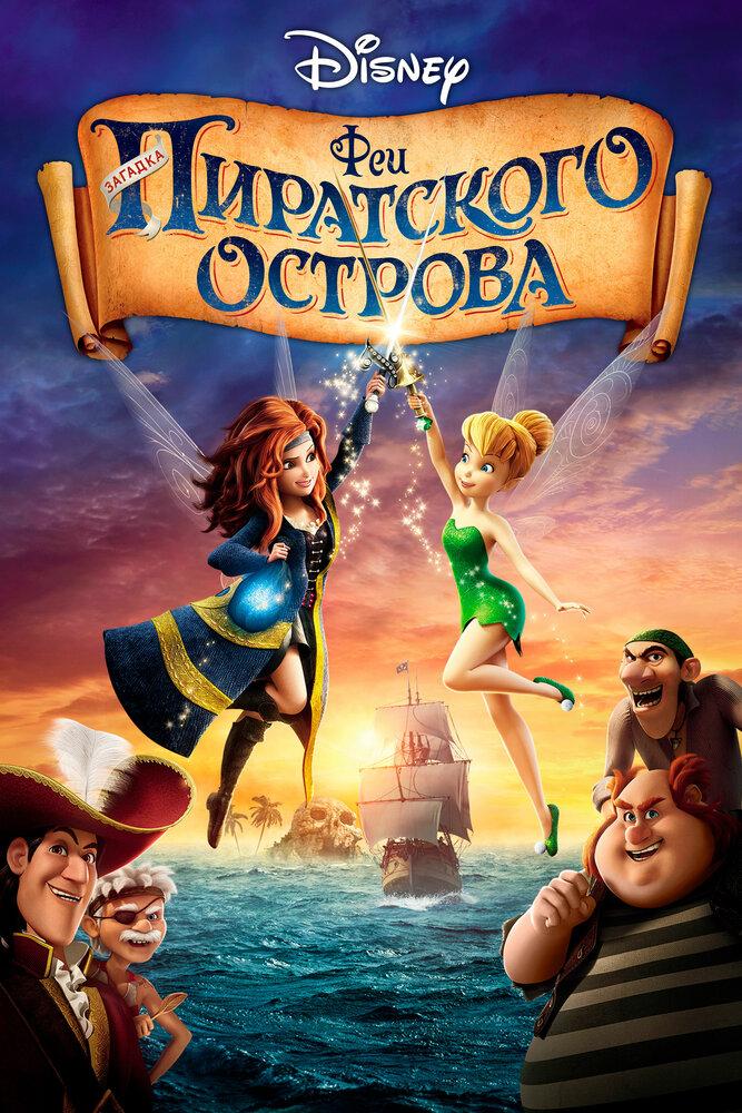 Феи: Загадка пиратского острова (2014)