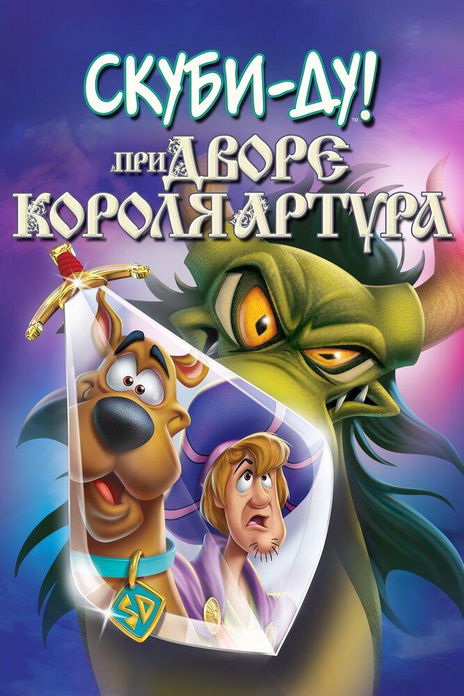 Постер Скуби-Ду при дворе короля Артура