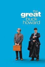 Смотреть онлайн Великий Бак Ховард