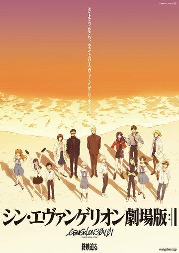 Постер к фильму Евангелион 3.0+1.0: Финал (2021)