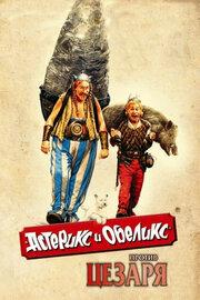 Астерикс и Обеликс против Цезаря (1999) смотреть онлайн фильм в хорошем качестве 1080p