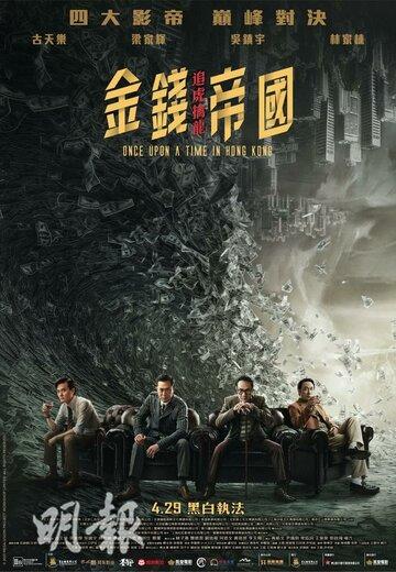 Однажды в Гонконге / Gam cin dai gwok: zeoi fu kam lung / 2021