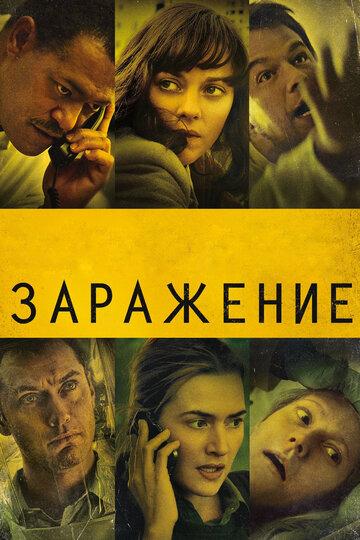 Заражение (2011) полный фильм онлайн