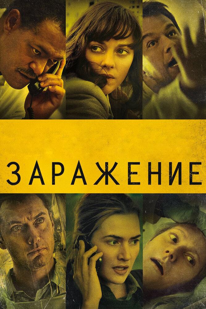 Отзывы к фильму — Заражение (2011)