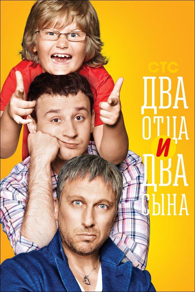 Два отца и два сына 2 сезон 7 серия (2014) HDRip