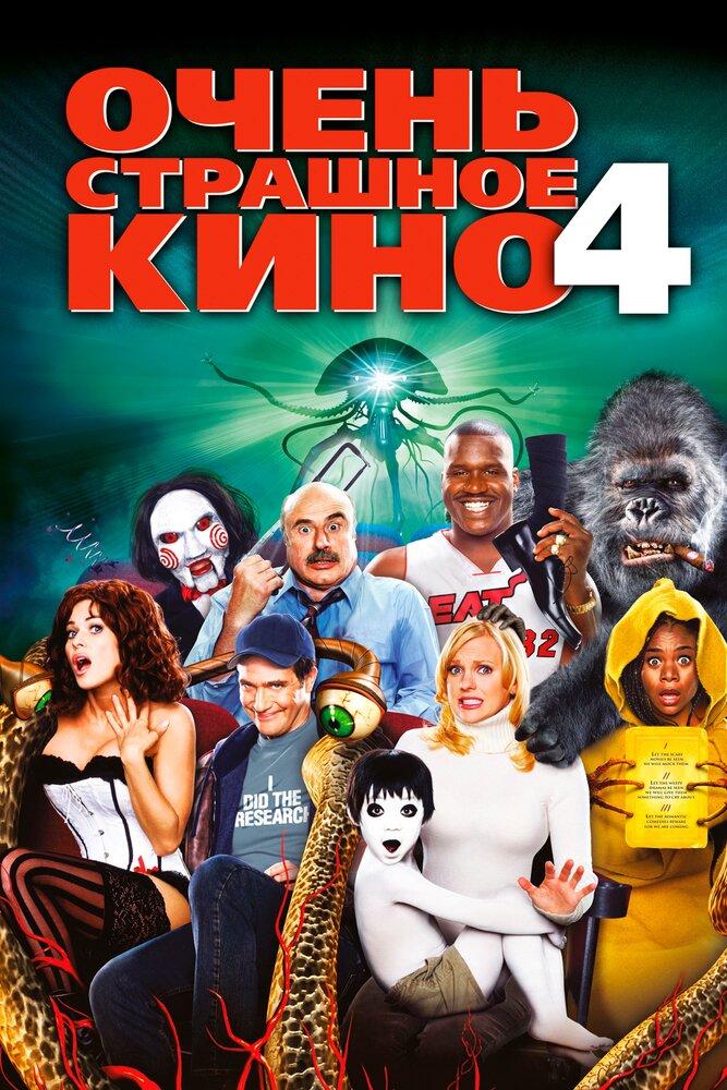 Очень страшное кино 4 смотреть онлайн