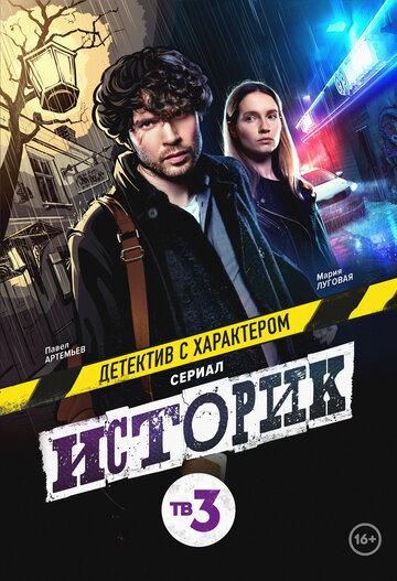 Историк 2021 | МоеКино