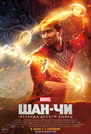 Шан-Чи и легенда десяти колец (Shang-Chi and the Legend of the Ten Rings)