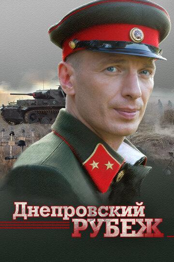 Фильм Днепровский рубеж
