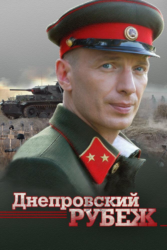 Днепровский рубеж