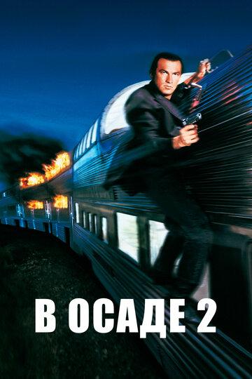 В осаде 2: Темная территория (1995)