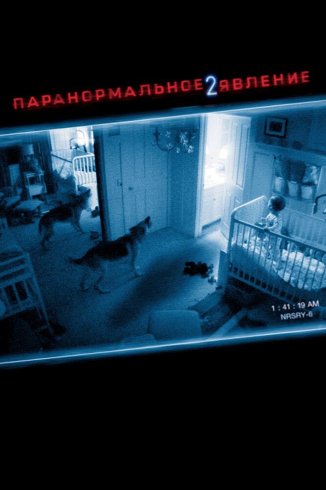 Паранормальное явление 2 (2010) - смотреть онлайн