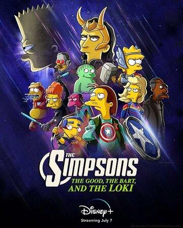 Симпсоны: Добро, Барт и Локи 2021 | МоеКино