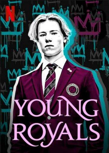 Молодые монархи 2021 | МоеКино