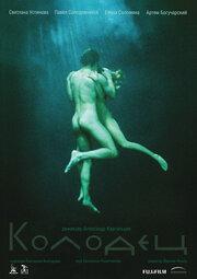 Колодец (2009)