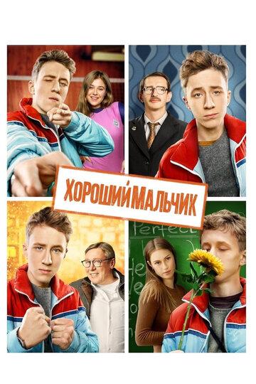 Хороший мальчик (2016) полный фильм онлайн