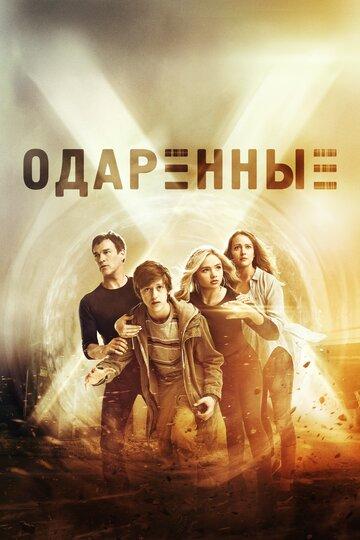 Одаренные (2017)