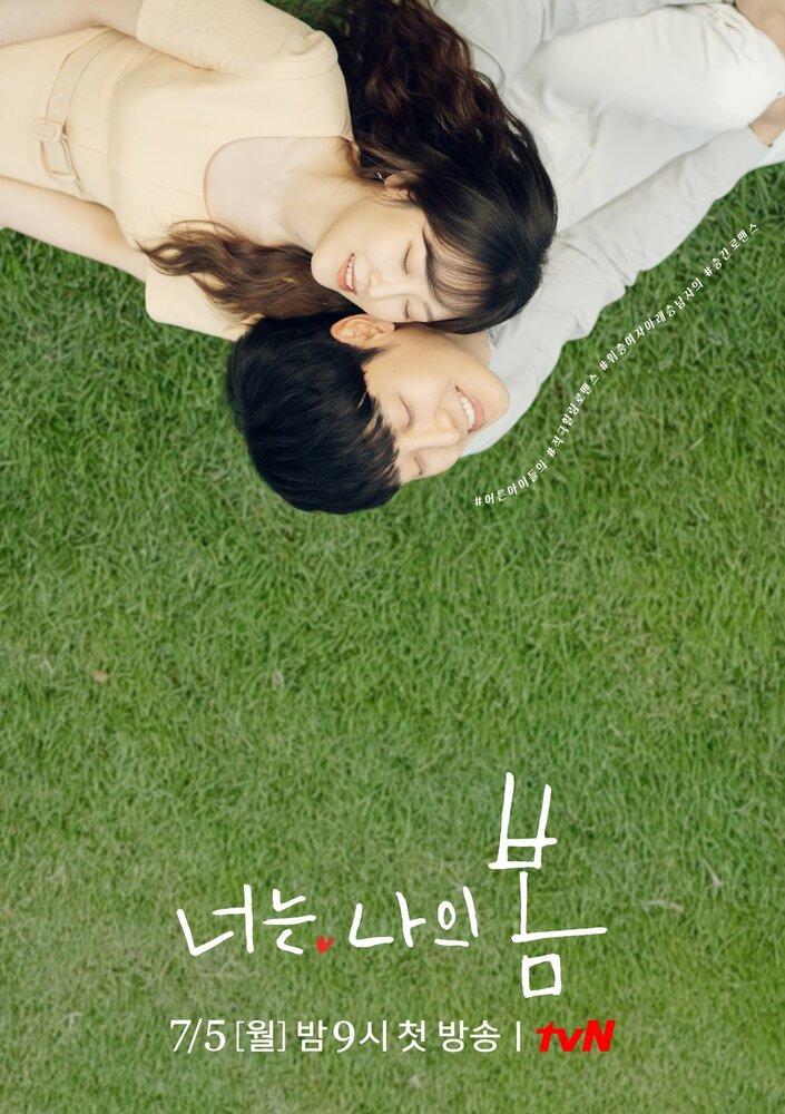 1405902 - Ты — моя весна ✦ 2021 ✦ Корея Южная