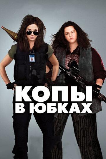 Фильм Копы в юбках
