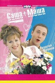 Смотреть онлайн Саша + Маша