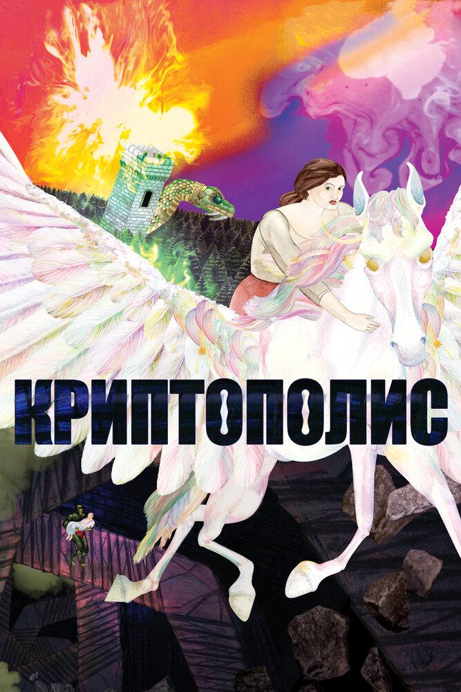 Криптополис (2021)