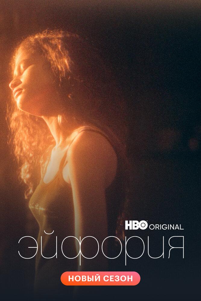 Эйфория (1 сезон, HBO)
