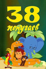 Смотреть онлайн 38 попугаев