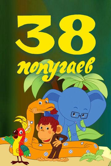 38 попугаев (1976) полный фильм