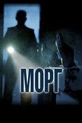 Морг (Morgue)