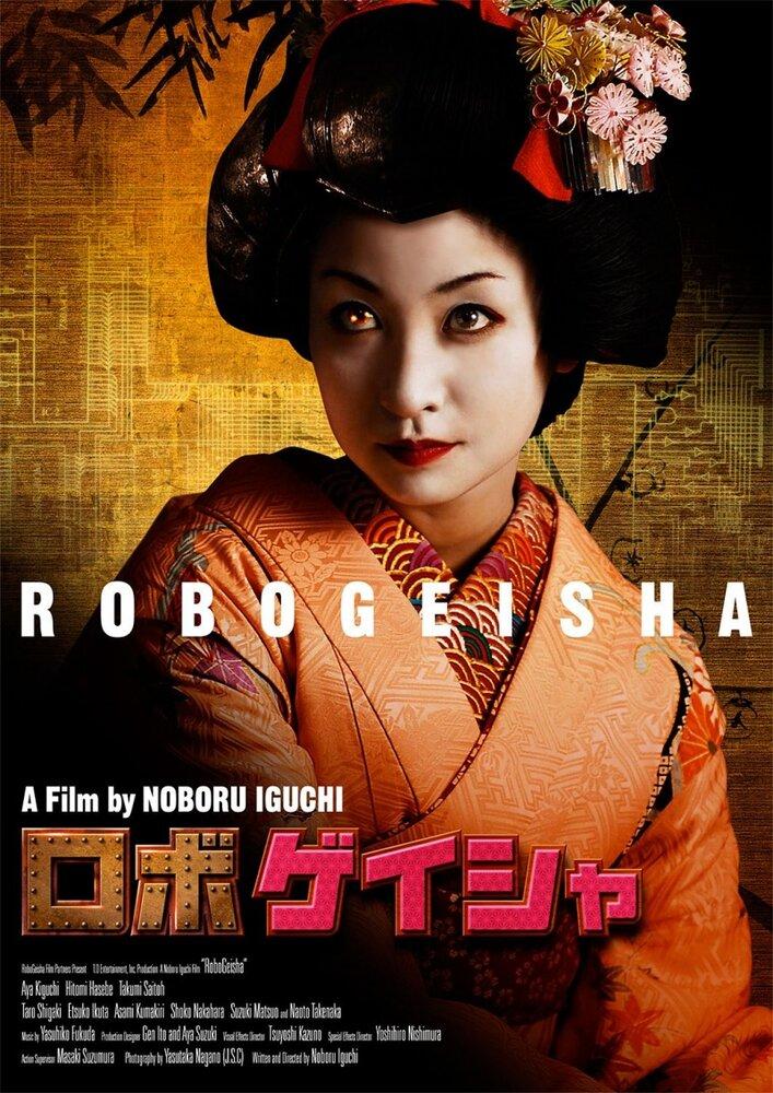 Фильмы Робогейша смотреть онлайн