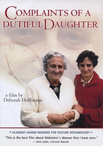 Жалобы исправной дочки (1994)