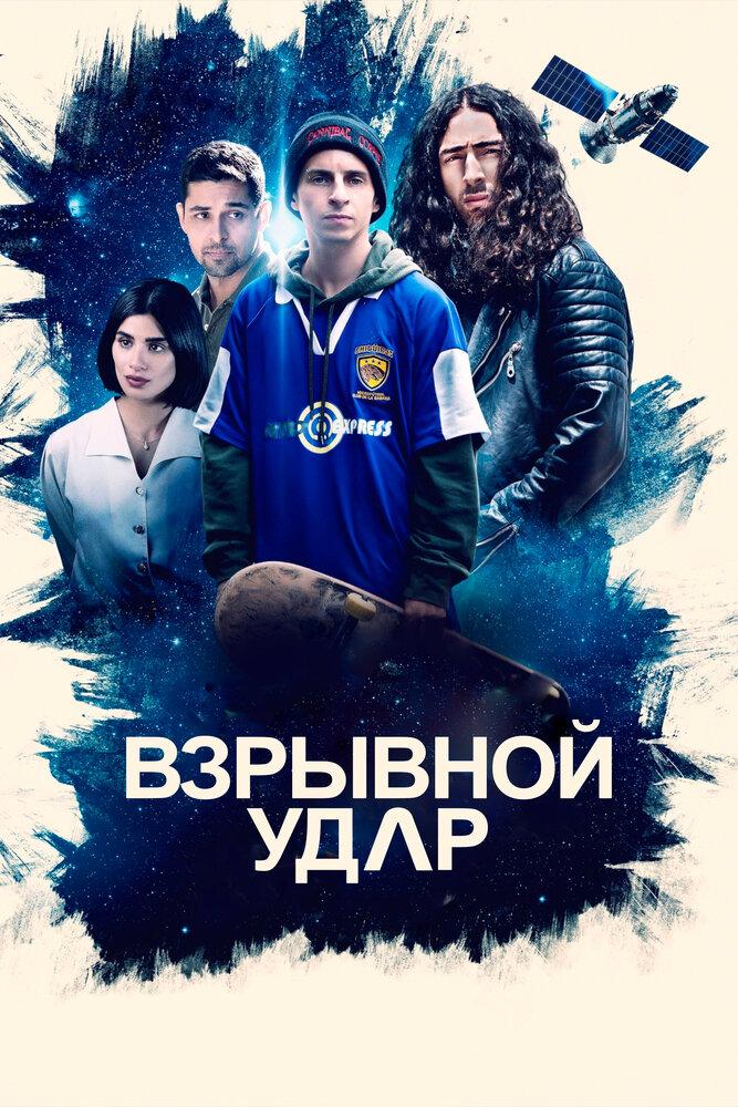 Взрывной удар (2020)