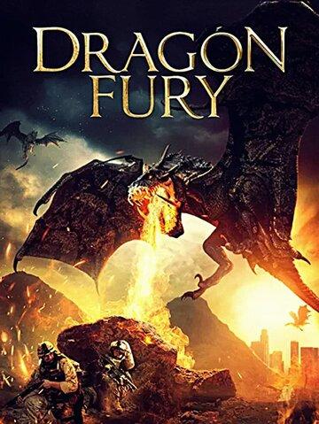 Постер к фильму Ярость дракона (2021)