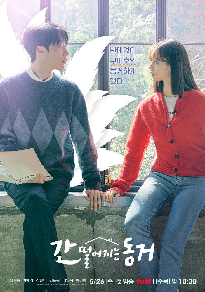 1388588 - Мой сосед – кумихо ✦ 2021 ✦ Корея Южная