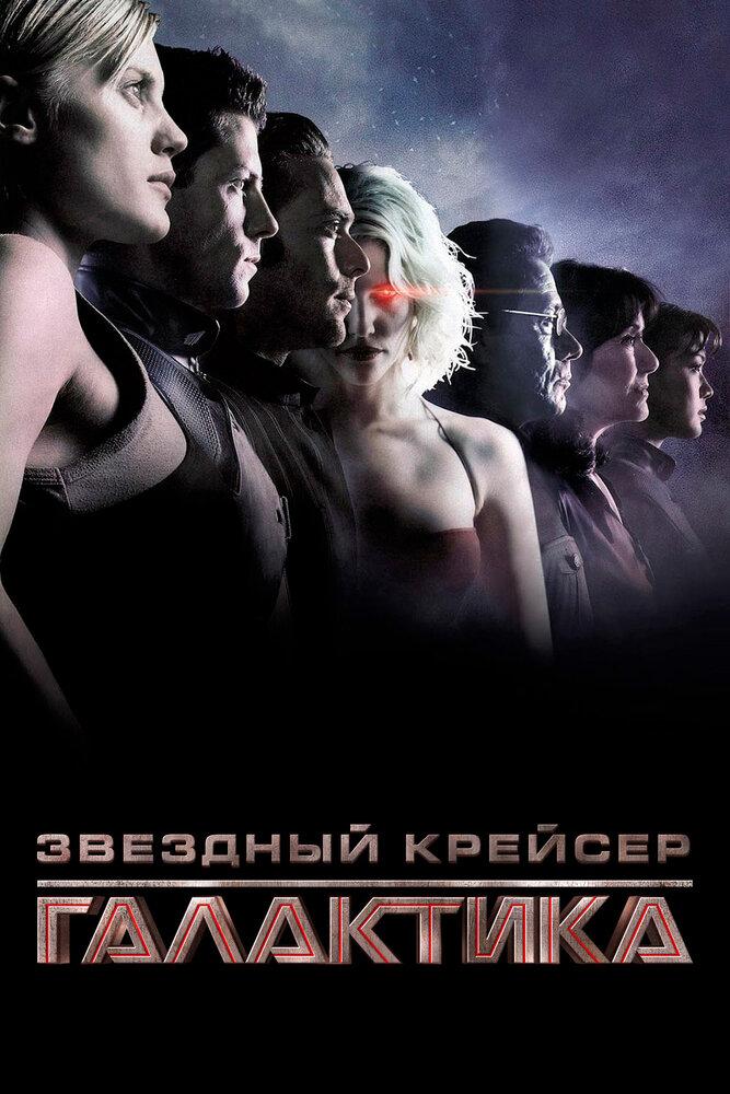 Звездный крейсер Галактика 0 сезон 1-2 серия LostFilm | Battlestar Galactica