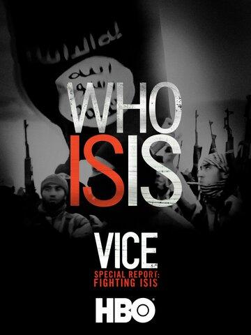 VICE. Война с ИГИЛ (2016)