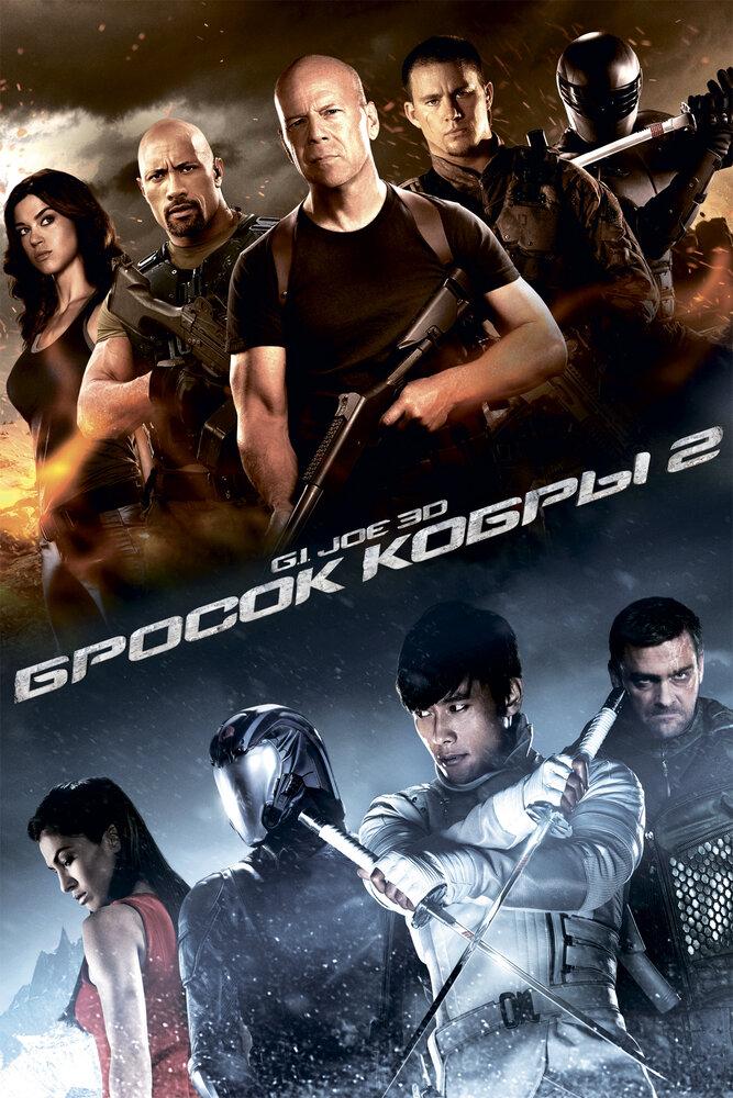 Бросок кобры 2 (2013) - смотреть онлайн