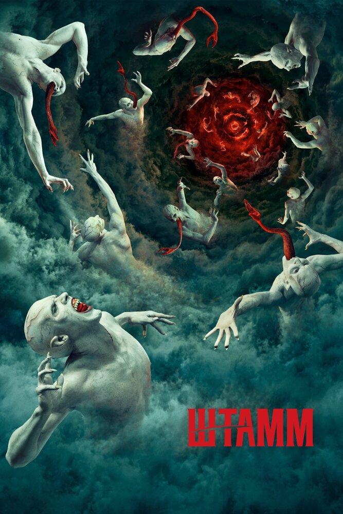 Штамм (4 сезона) (2014)