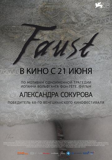 Фильм Фауст