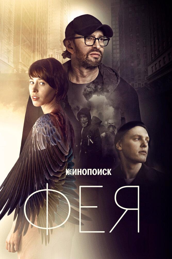 Фея (2020)