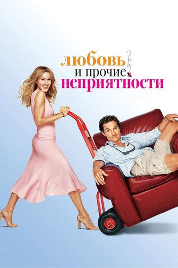 Любовь и прочие неприятности (2006)