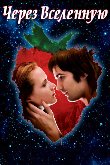 ����� ��������� (Across the Universe)