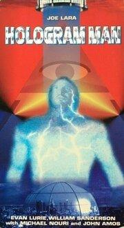 Голографический человек (1995)